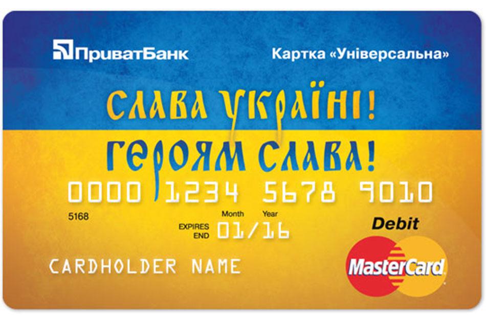 приватбанк кредитная карта