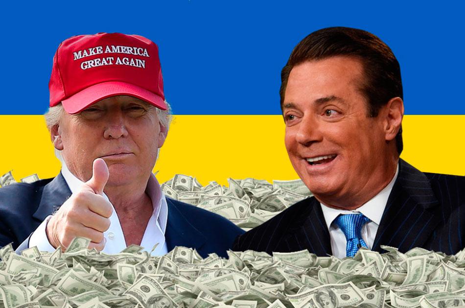 Украина против Трампа