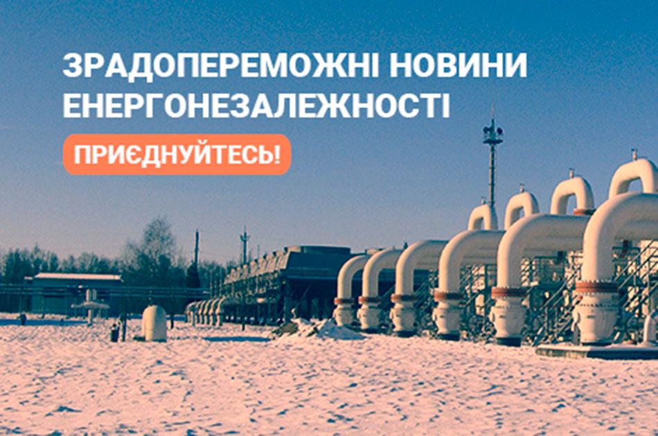 «Северный поток – 2», могильщик Украины