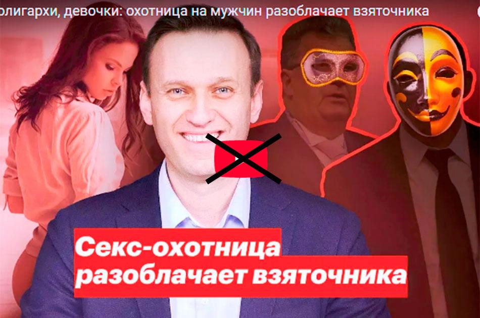 Навальный без кнопки