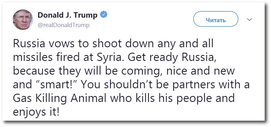 Трамп сигнализирует Путину