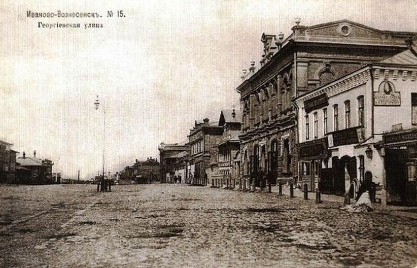Иваново-вознесенск. история в открытках