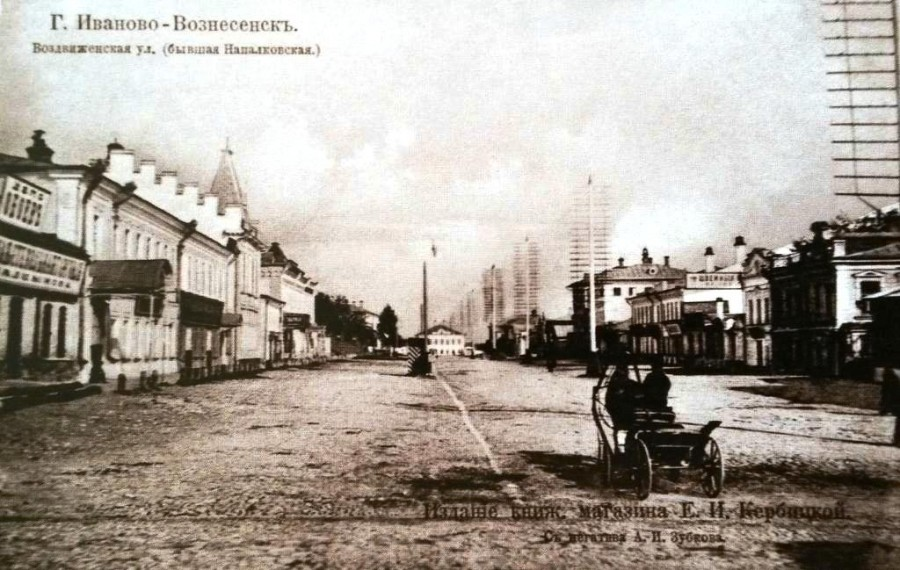 Иваново вознесенск история в открытках