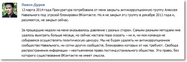 durov-1