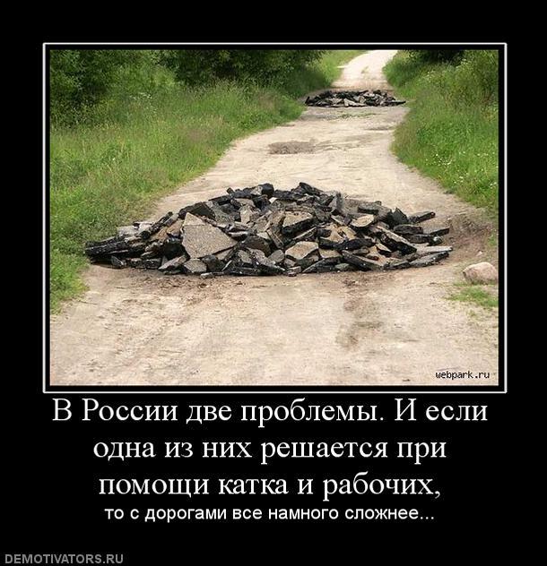 Демотиваторы в дорогу