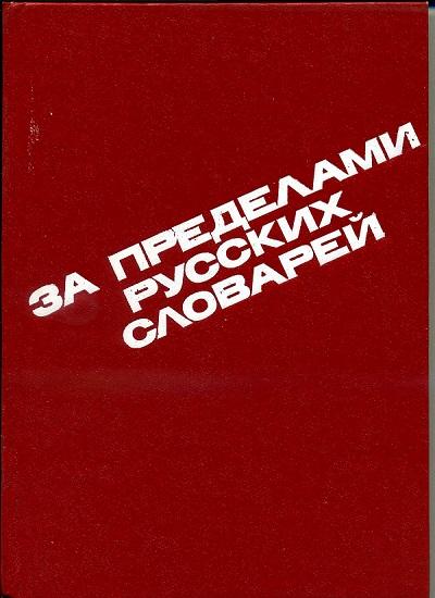 0565856_BC656_flegon_a_za_predelami_russkih_slovarei_002