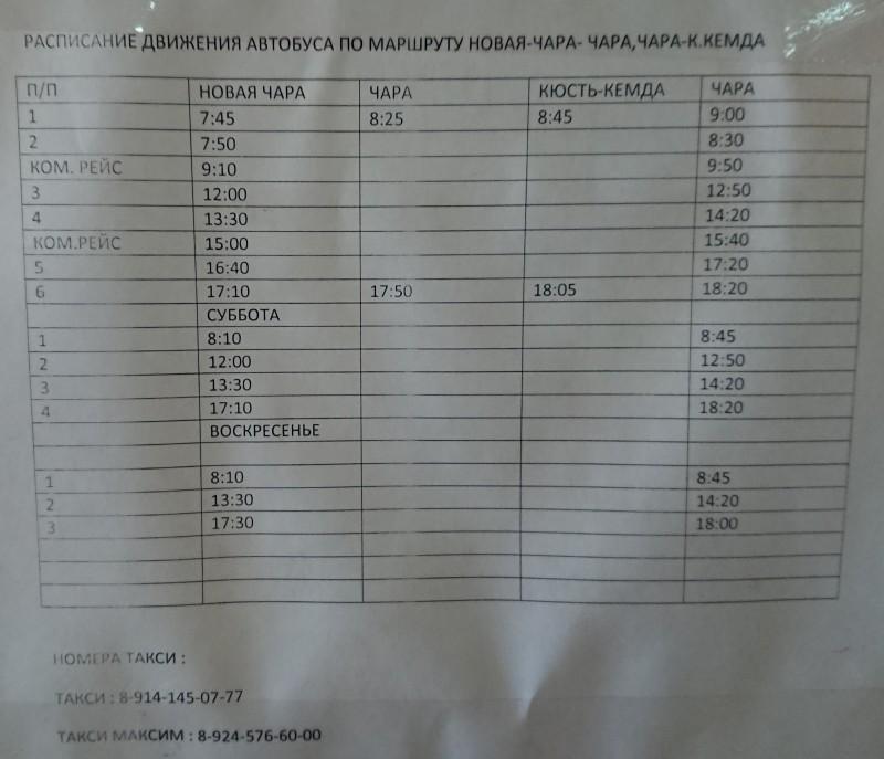 Расписание автобуса и телефонные номера такси есть в здании аэровокзала.