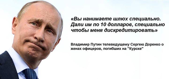 Путин курск жены моряков десятидолларовые шлюхи