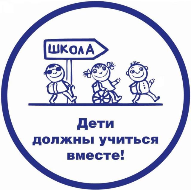 Дети с овз 100