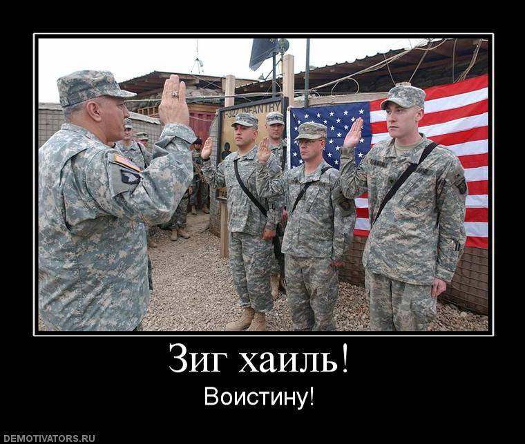 даже смешные картинки про русских и американцев свадебная семейная