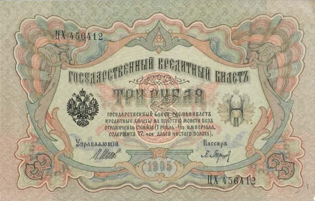 1321369968_bankovskiy-bilet-1905-god