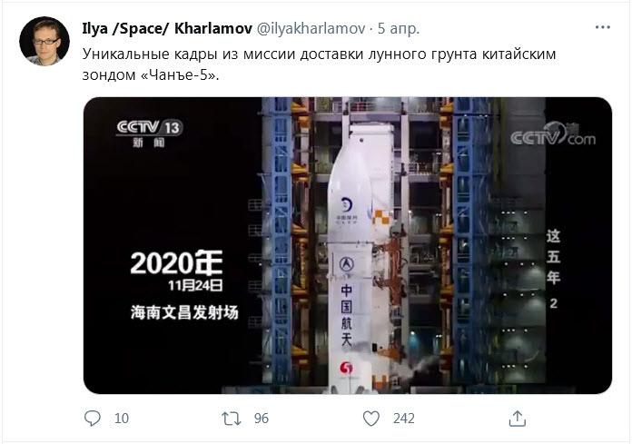 Миссия Чанъе - 5