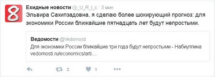 Улюкаеву предъявлено обвинение - Цензор.НЕТ 1016