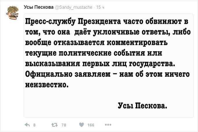 ГПУ допросила 32 свидетеля по делу о госизмене Януковича, - Луценко - Цензор.НЕТ 7618