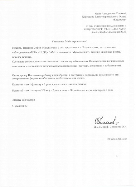 письмо СОНИНОЙ - июнь 2013