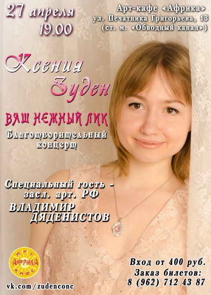 Мой концерт 1