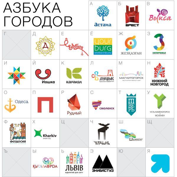 20130204_153557_Azbuka-gorodov-by-CityBranding