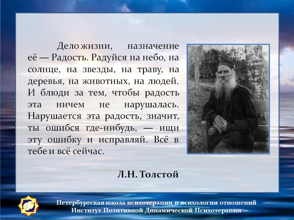 Толстой 1