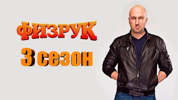 «Физрук Новый Сезон 2016 Все Серии Смотреть Онлайн» / 1988
