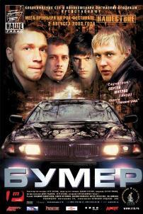 Bummer_poster