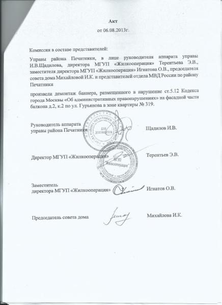 акт_баннер_срезали