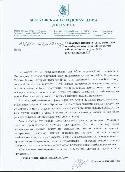 Стебенкова_снятие_Мотина