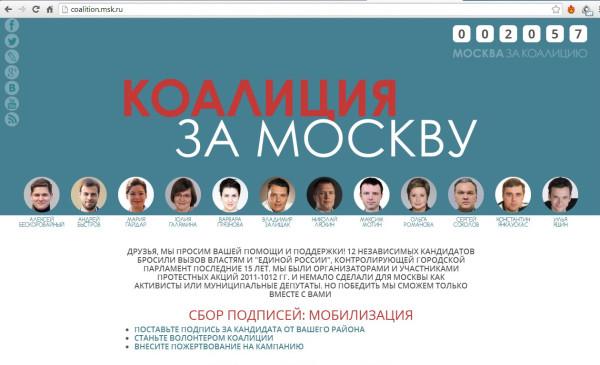 коалиция за москву