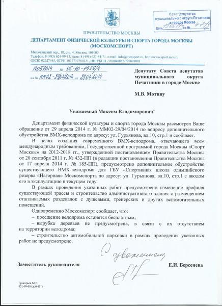 Велодром_ответ_Москомспорт
