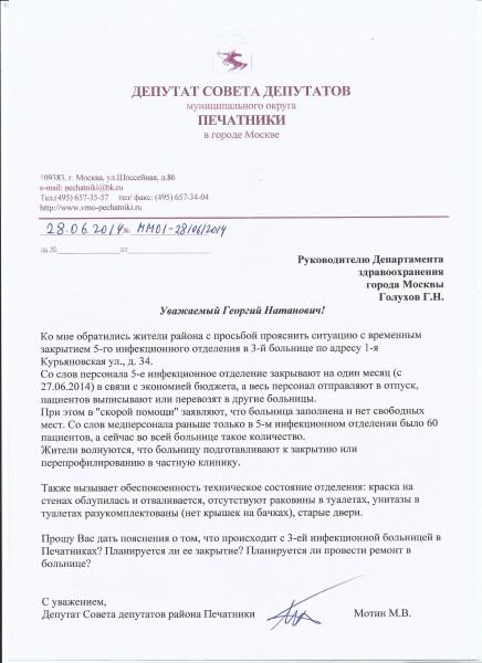 Голухов_скан