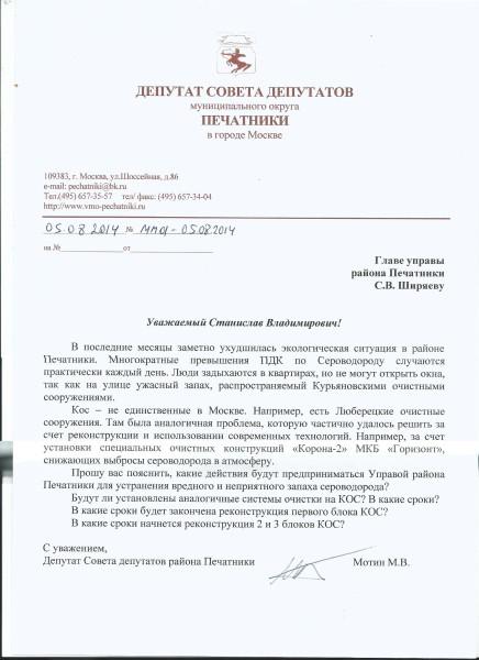 КОС-Ширяеву_05_08_2014