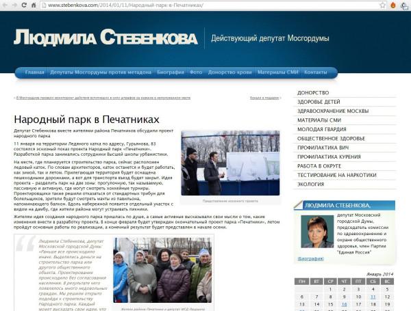 Народный парк сайт Стебенковой
