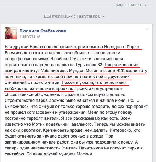 Народный парк_Стебенкова_ФБ