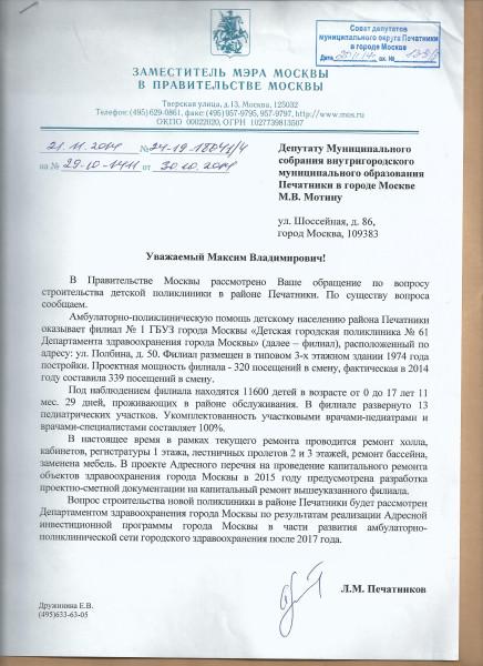 Ответ Печатникова - ремонт старой