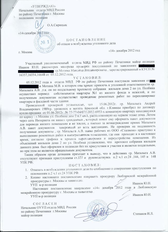 МВД-ответ-Полбина-2_публ