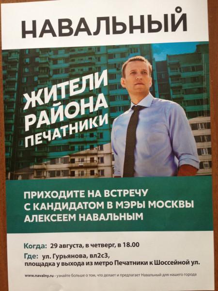 Navalny-foto-rajon