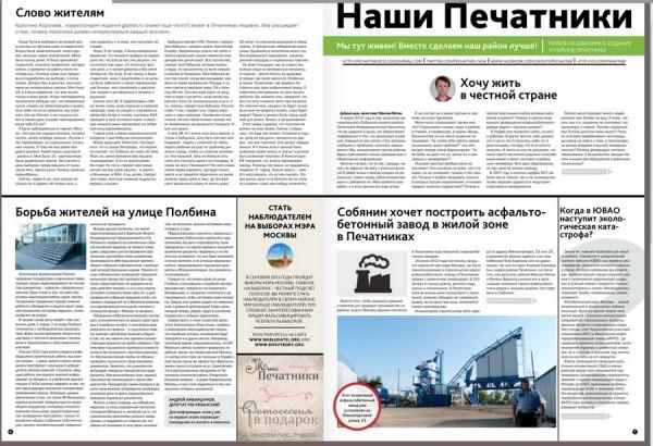 газета-макет-900