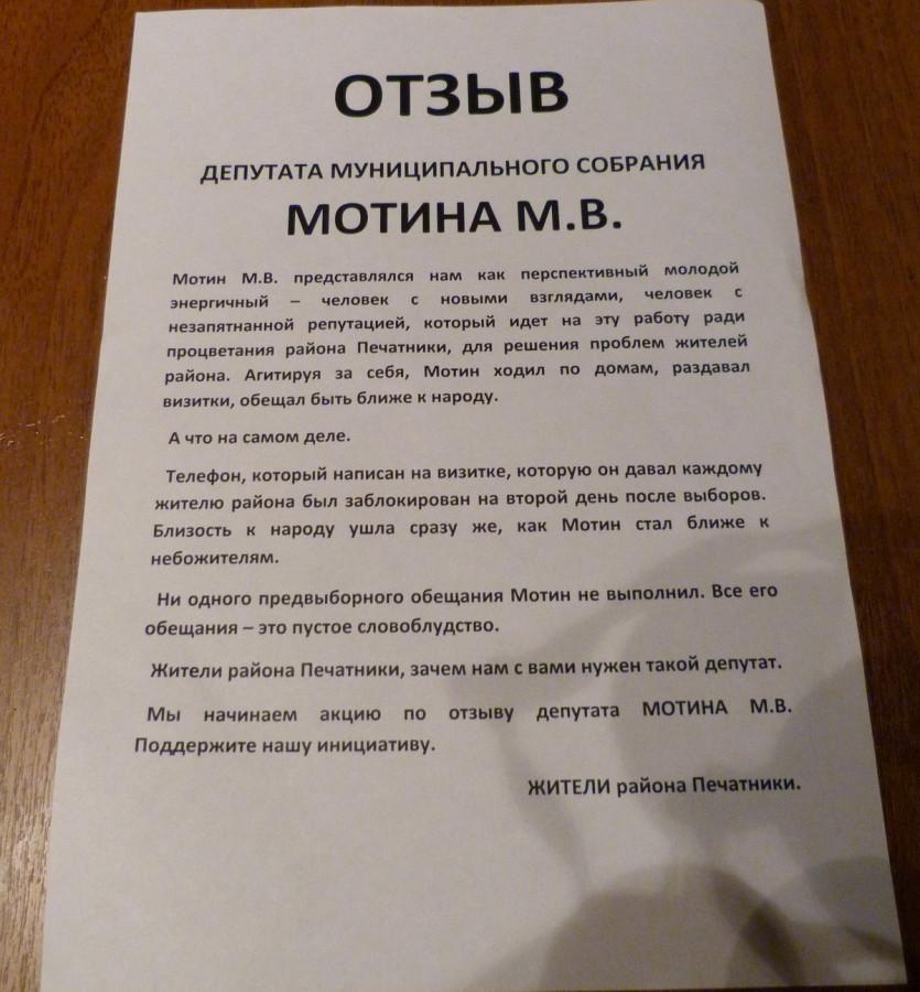 Otzyv-Motin-1200