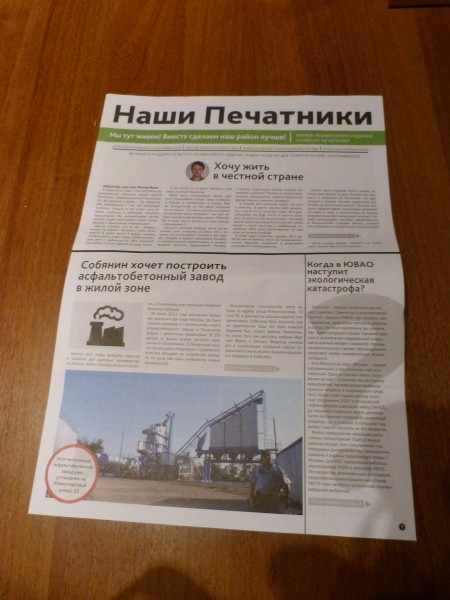 gazeta-NashiPechatniki-900