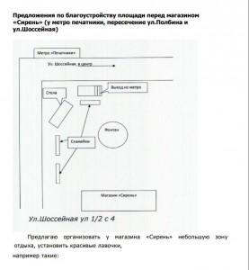 фонтан у метро-проект-схема