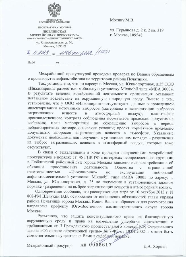 Ответ прокуратуры 26-11-2013