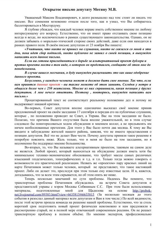 Открытое письмо Смирнова1