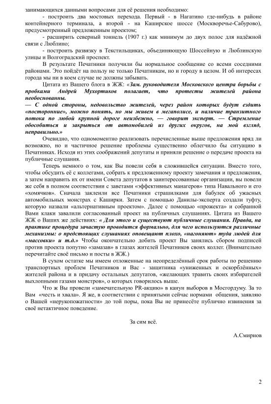Открытое письмо Смирнова2