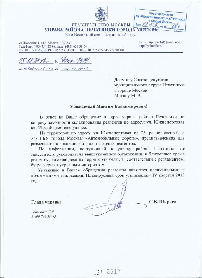 Ширяев-ответ-реагенты