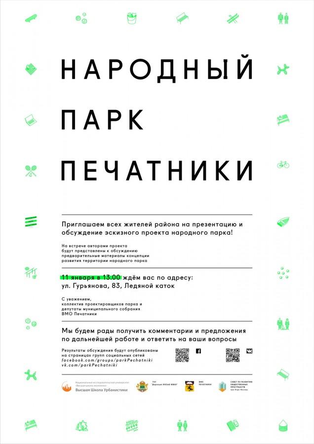 Pech_poster_A3_1
