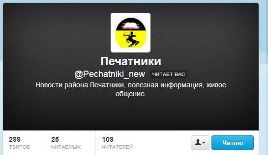 Twitte- pechatniki_new