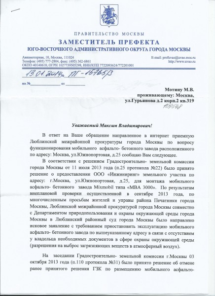 Завод-ответ-ЮВАО-Пашков