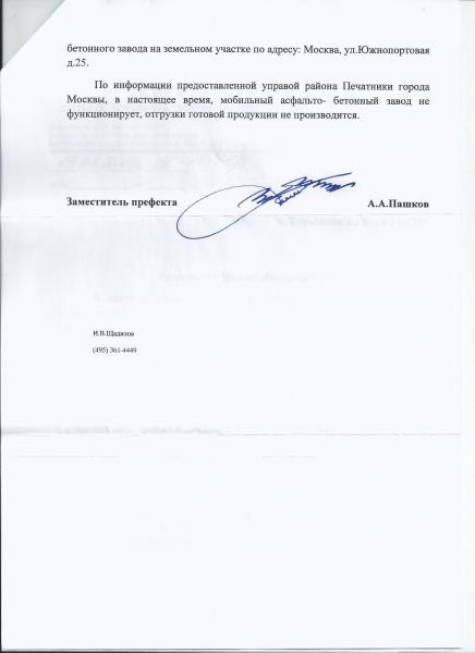 Завод-ответ-ЮВАО-Пашков_2