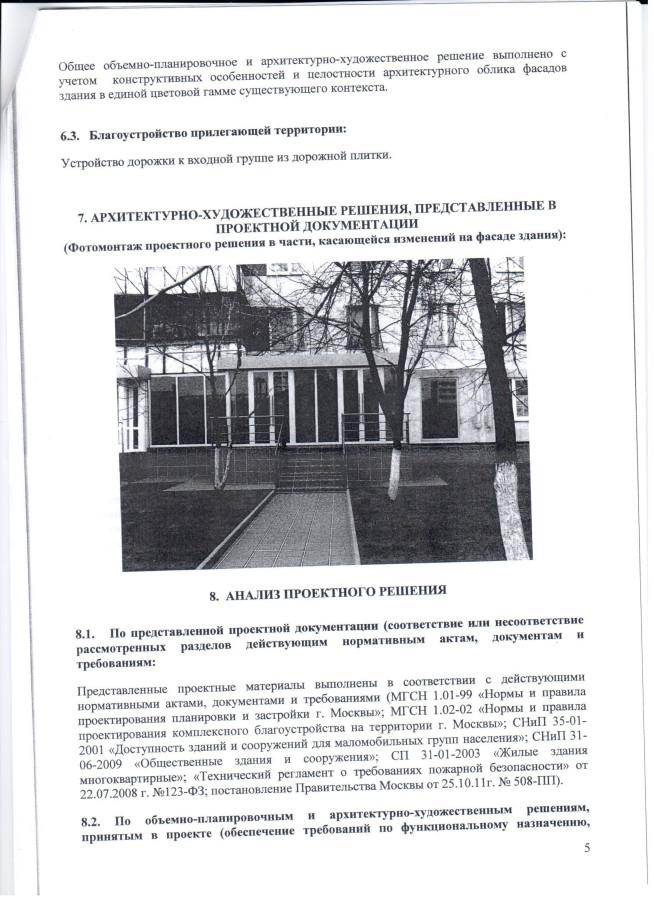 Shos-4k1-perevod-zhil-foto