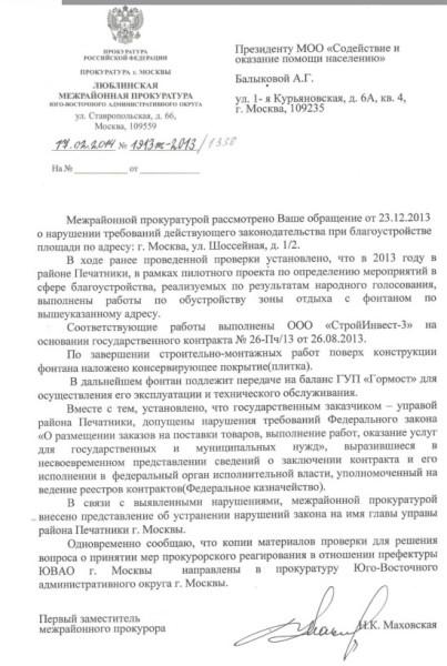 Otvet_prokurat_font_2014