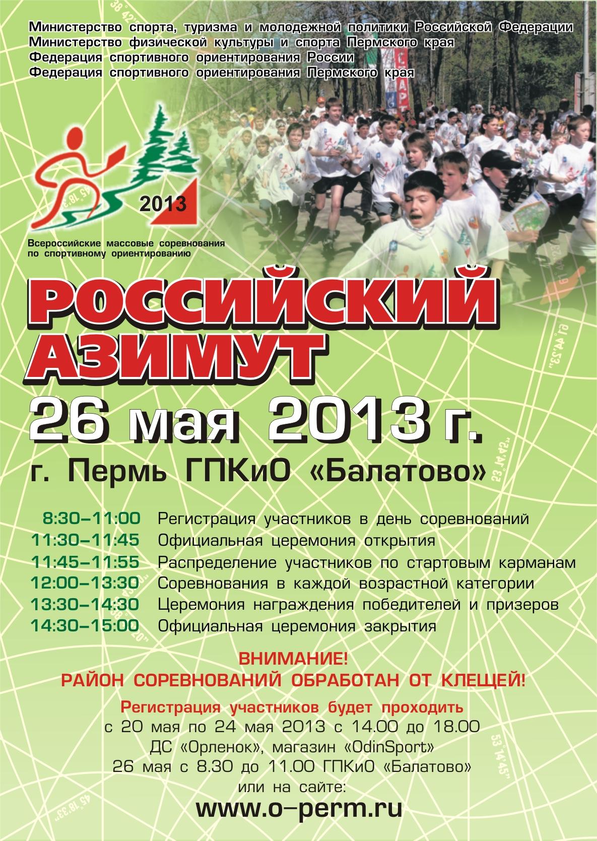 Российский азимут 2013 в Перми